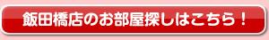 ≫ 飯田橋店のお部屋探しはこちら!