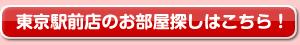 ≫ 東京駅前店のお部屋探しはこちら!
