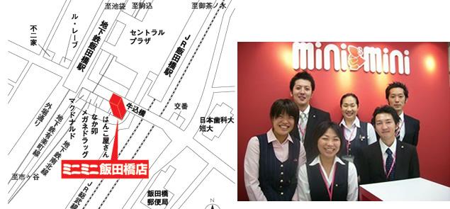 shop_iidabashi_image.jpeg